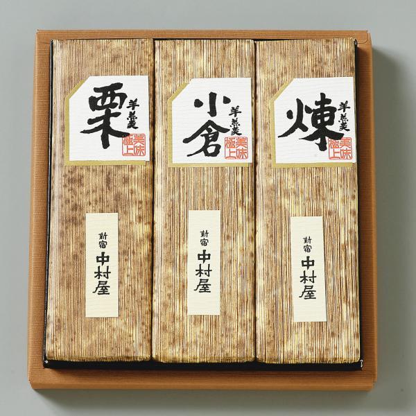 新宿中村屋 羊羹 3本入【期間限定送料無料】【和菓子・ようかん】【煉・小倉・栗】