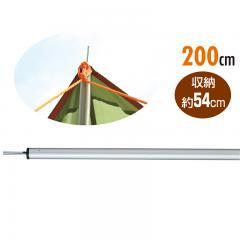 ロゴス キャンプ設営用具 アルミポール 200cm