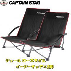 キャプテンスタッグ アウトドアチェア ジュール ロースタイル イージーチェア×2【お得な2点セット】   ブラック