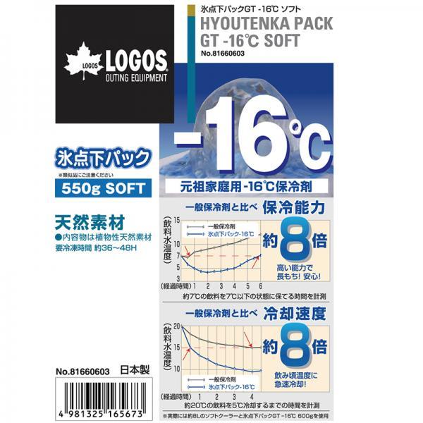 ロゴス  氷点下パックGT-16度  ソフト/550g