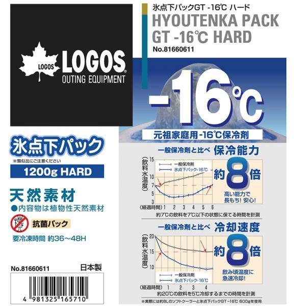 ロゴス  氷点下パックGT-16度  ハード/1200g