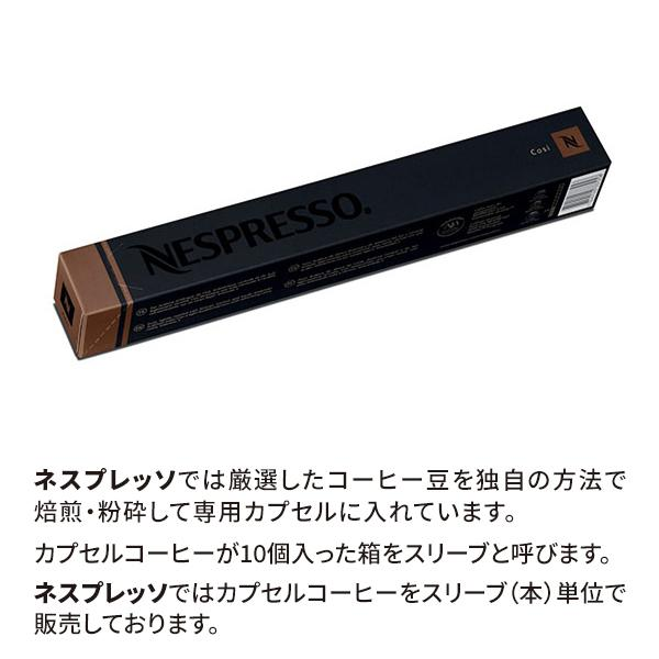 コズイー 1本(10個入) ネスプレッソ専用カプセル(エスプレッソ)