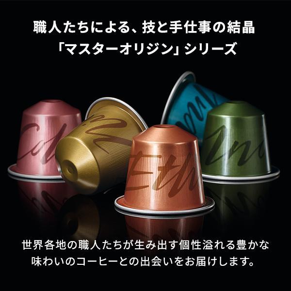 マスターオリジン コロンビア 1本(10個入) ネスプレッソ専用カプセル(マスターオリジン)