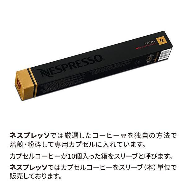 ヴォリュート・デカフェ 1本(10個入) ネスプレッソ専用カプセル(デカフェ)