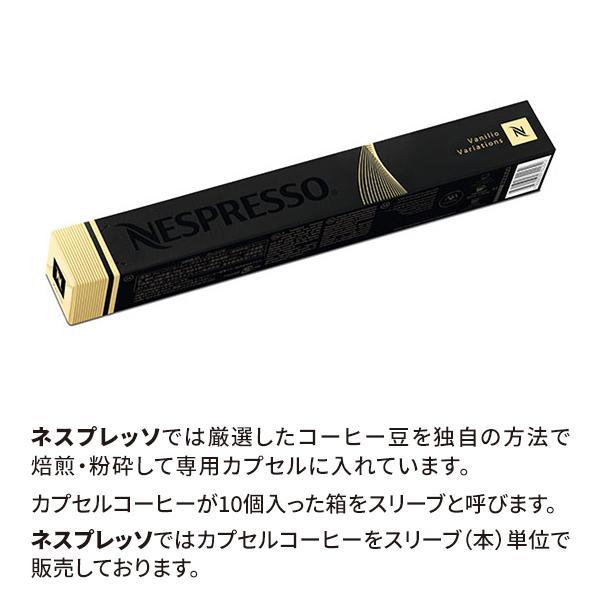 ヴァニリオ 1本(10個入) ネスプレッソ専用カプセル(バリスタ・クリエーションズ)