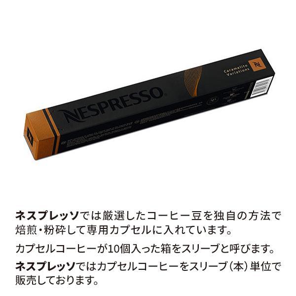 キャラメリート 1本(10個入) ネスプレッソ専用カプセル(バリスタ・クリエーションズ)