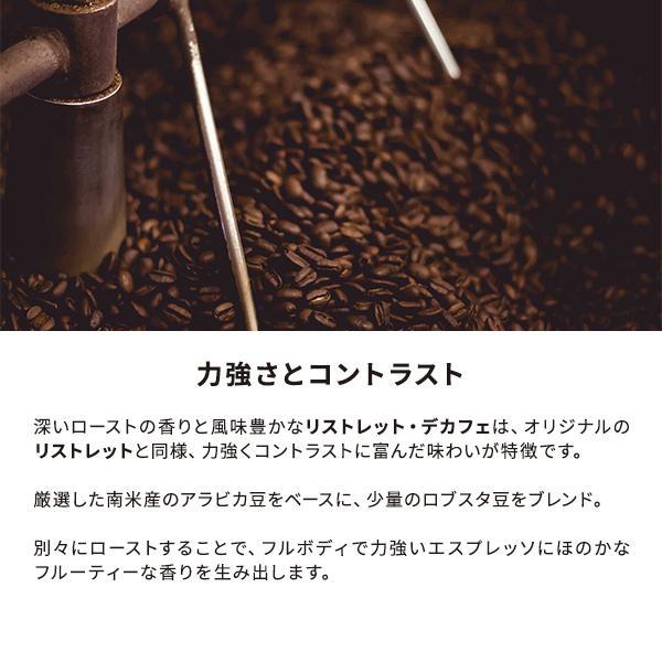 リストレット・デカフェ 1本(10個入) ネスプレッソ専用カプセル(デカフェ)