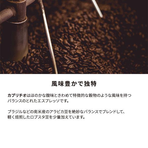 カプリチオ 1本(10個入) ネスプレッソ専用カプセル(エスプレッソ)