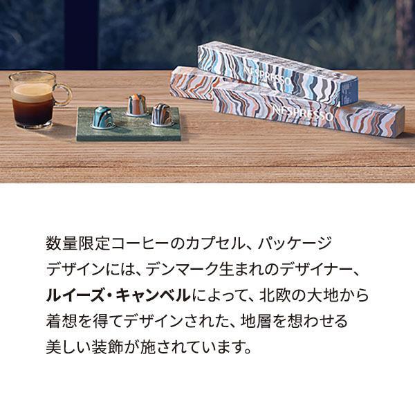 ノルディック・クラウドベリー・フレーバー 1本(10個入) ネスプレッソ専用カプセル(数量限定コーヒー)