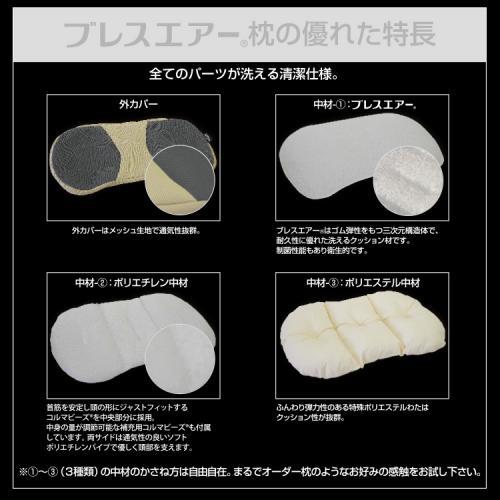ブレスエアー枕 好みの高さに調整できる 日本製 40×70cm 【日本橋布団店】 【送料無料クーポン付き】