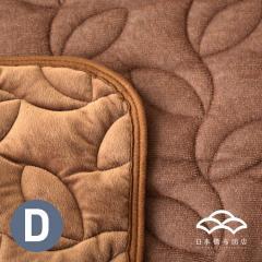 あったかシルキー&やわらかパイル リバーシブル敷きパッド ダブルサイズ オールシーズン使える敷パッド ベッドパッド フランネル シンカーパイル ブラウン