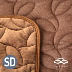 あったかシルキー&やわらかパイル リバーシブル敷きパッド セミダブルサイズ オールシーズン使える敷パッド ベッドパッド フランネル シンカーパイル ブラウン