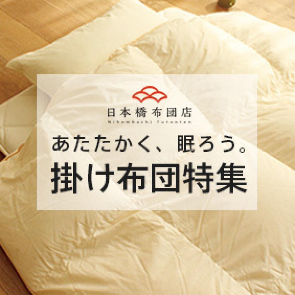 日本橋布団店