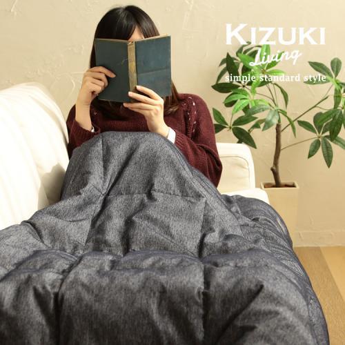 ゆる寝ダウンマルチケット デニムニット Mサイズ/100×140cm 【日本橋布団店】 【KIZUKI Living】 【送料無料】  ネイビー