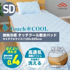 ひんやりマット 接触冷感敷きパッド タッチクール Q-max値0.4 セミダブルサイズ 高通気・ムレにくく快適な夏用敷きパッド