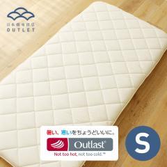 敷布団 シングルロング アウトラストわたで夏も冬も快適 固わた三層敷き布団 敷ぶとん 敷きぶとん 温度調節 日本製