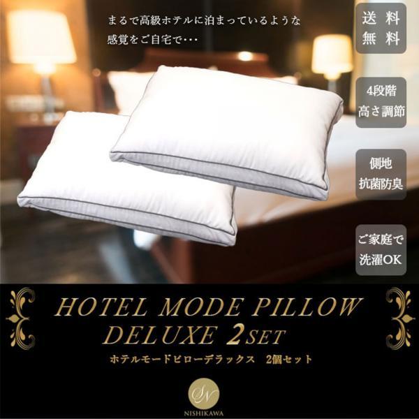 ホテルモードピロー デラックス2個セット 43×63cm ホワイト ホテル わた 送料無料 昭和西川