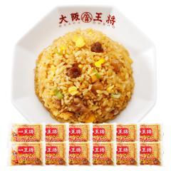 【送料無料】【大阪王将】炒めチャーハン12袋/炒飯/焼き飯