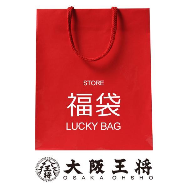 【送料無料】大阪王将秘密の福袋