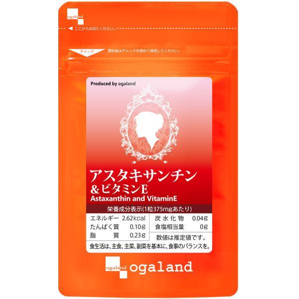 送料無料 アスタキサンチン&ビタミンE(約1ヶ月分)アスタキサンチン ビタミンE 大豆レシチン トコフェロール エイジングケア 美容 サプリメント