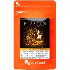 送料無料 エラスチン(約1ヶ月分) オレイン酸 サプリ ビタミンA ビタミンK ビタミンB2 エイジングケア デスモシン サプリメント