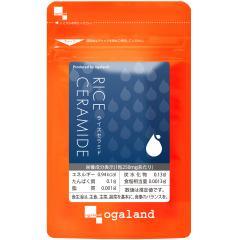 送料無料 ライスセラミド(約1ヶ月分)ライスセラミド  オーガランド サプリメント サプリ コラーゲン の働きをサポート セラミド 乾燥 する季節は 加湿器 とご一緒に