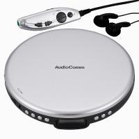 送料無料 ポータブルCDプレーヤー CDP-830Z-S AudioComm 07-8381