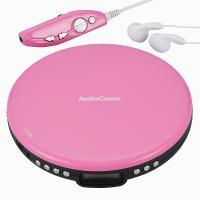 送料無料 ポータブルCDプレーヤー CDP-830Z-P AudioComm 07-8382