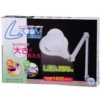 送料無料 LEDアームライト L-ZOOM エルズーム OAL-L8066-W 07-6381 OHM