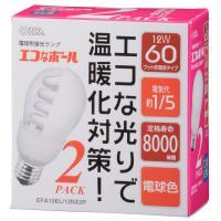 エコなボール 電球形蛍光灯 一般電球形 E26 60形相当 電球色 2個入 EFA15EL/12NX2P OHM 04-5424