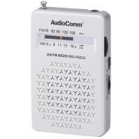 AudioComm AM/FMポケットラジオ ワイドFM ホワイト 白_RAD-P605G-W 07-8605