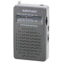 AudioComm ラジオ AM/FM ポケットラジオ ワイドFM グレー_RAD-P605G-H 07-8606