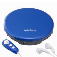【送料無料】AudioComm ポータブルCDプレーヤー ブルー CDP-380N-A 07-8797