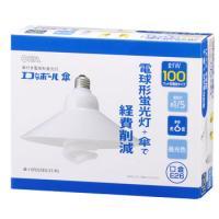 エコなボール傘 電球形蛍光灯 傘セット スパイラル形 E26 100形相当 昼光色 カサ+EFD25ED/21/KS OHM 04-7321