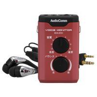 【送料無料】AudioComm ボイスモニター 集音器 MHA-001K 03-2761