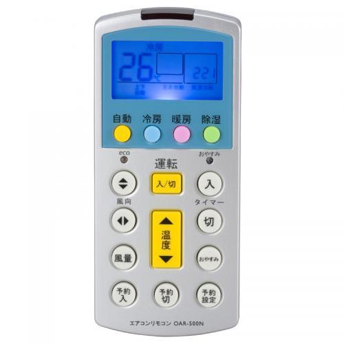 エアコンリモコン 汎用 国内主要メーカー13社対応 OAR-500N 07-0192 OHM