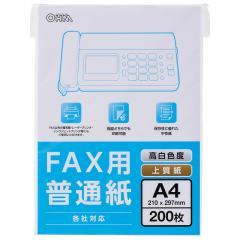 FAX用普通紙 A4 200枚_OA-FFA420 01-0735   【10%OFFクーポンコード:KWDYK7W】