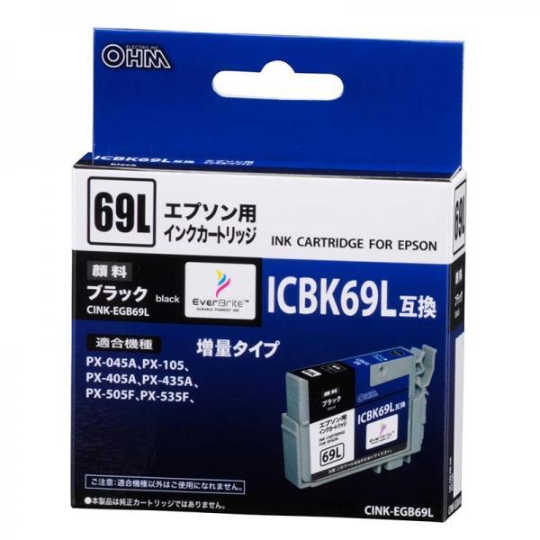 【24個セット】エプソン互換インク ICBK69対応 顔料ブラック CINK-EGB69L st-3183