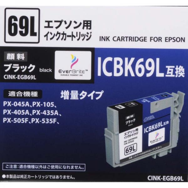 エプソン ICBK69対応 互換インクカートリッジ 顔料ブラック CINK-EGB69L 01-3183