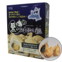 黒いにんにく粒 福地ホワイト六片種 青森県産にんにく使用 08-0007 OHM
