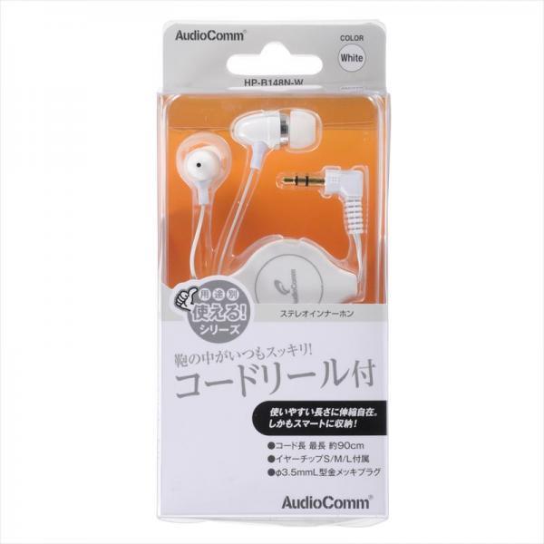 AudioComm ステレオイヤホン コードリール付インナーホン ホワイト HP-B148N-W 03-1611
