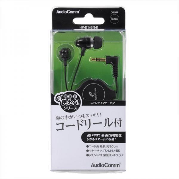 AudioComm ステレオイヤホン コードリール付インナーホン ブラック HP-B148N-K 03-1612
