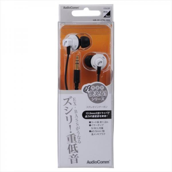 AudioComm ステレオイヤホン 重低音EX-BASS搭載 インナーホン 白・黒 HP-B147N-WK 03-1638