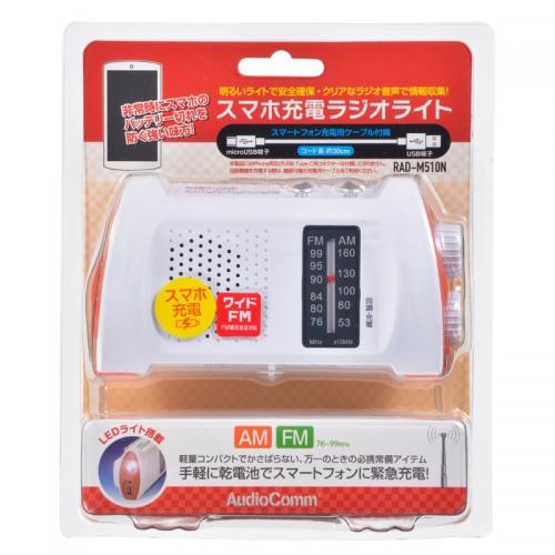 ラジオライト スマホに充電 ワイドFM対応 AudioComm RAD-M510N 07-8680