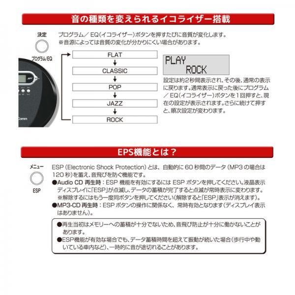 【数量限定】ポータブルCDプレーヤー MP3対応 AudioComm_CDP-3878Z 07-3878
