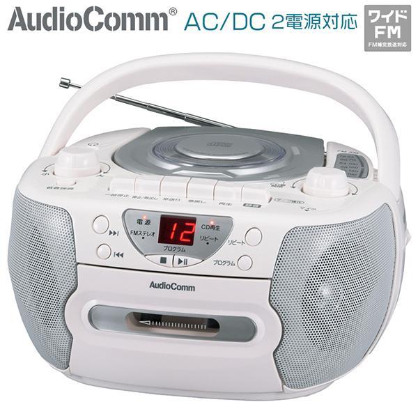 CDラジカセ ワイドFM対応 シルバー AudioComm_RCD-595N-S 07-7793
