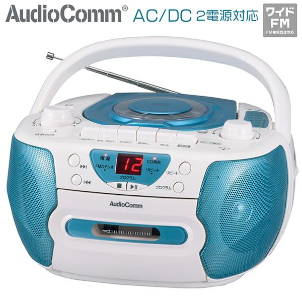 CDラジカセ ワイドFM対応 ブルー AudioComm_RCD-595N-A 07-7794