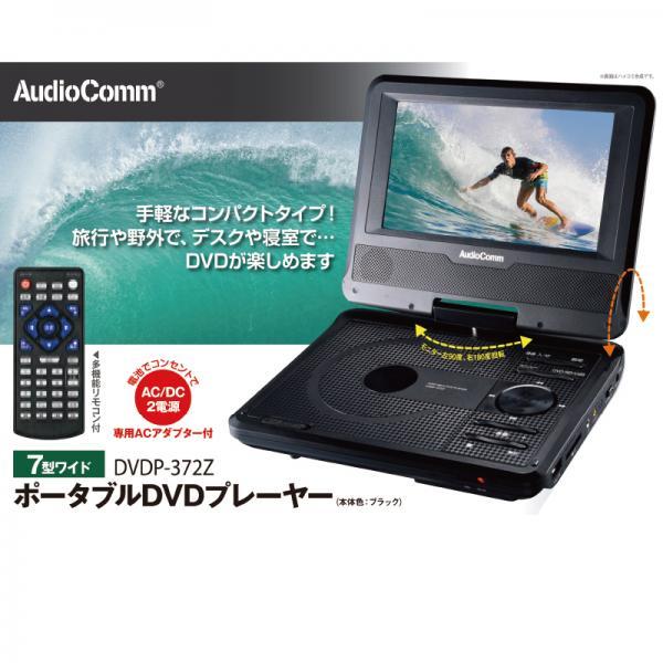 10%OFFクーポン対象商品 ポータブルDVDプレーヤー 7型ワイド AudioComm_DVDP-372Z 07-8372 クーポンコード:KZUZN2T