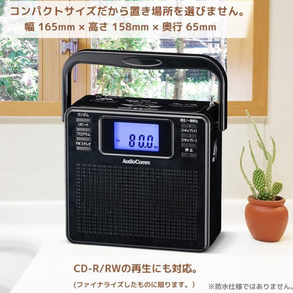 【数量限定】ポータブルCDプレーヤー ステレオCDラジオ ワイドFM ブラック AudioComm_RCR-500Z-K 07-8956