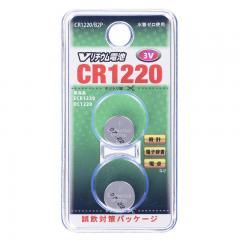 Vリチウム電池 2個入_CR1220/B2P 07-9718   【10%OFFクーポンコード:KWDYK7W】